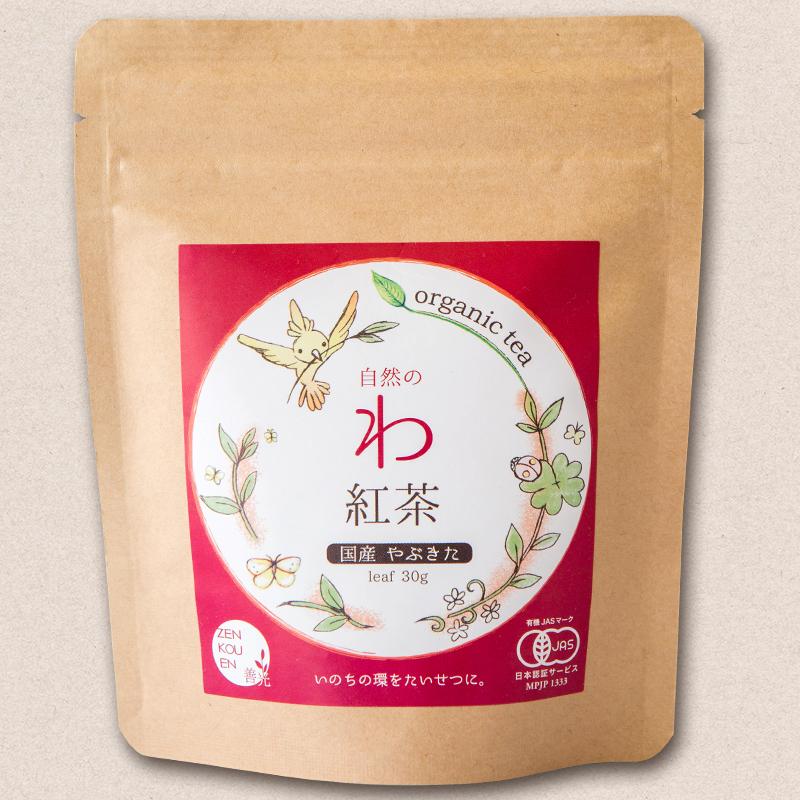 有機栽培「わ」紅茶  30g