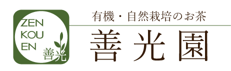 有機・自然栽培のお茶【善光園】